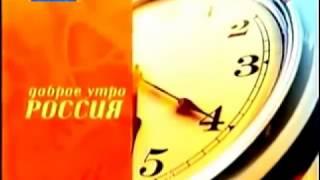 Заставка доброе утро Россия 2003 2006 с музыкой 2015-16 года