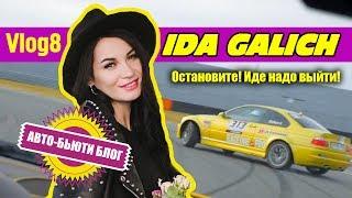 Ида Галич/Vlog 8/ Экстрим на дорогах/ Эксперимент для девочек