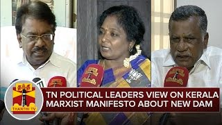 TN Political Leader's View On Kerala Marxist Manifesto About New Dam at Mullaperiyar