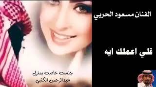 الفنان مسعود الحربي  -  قلي اعملك ايه  -  جلسه خاصه بمنزل عبدالرحمن الكتبي