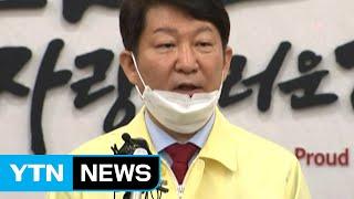 신규 확진자 무더기로...지역사회 '슈퍼 전파' 시작? / YTN