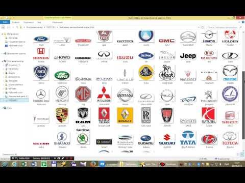 Все эмблемы автомобилей