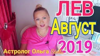ЛЕВ ГОРОСКОП на АВГУСТ 2019 года/НОВОЛУНИЕ и ПОЛНОЛУНИЕ в АВГУСТЕ 2019
