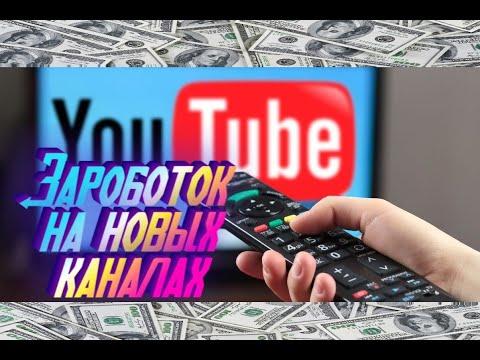 Как заработать на YouTube с нуля без вложений,как заработать с телефона.ЗАРАБОТОК ДЛЯ ШКОЛЬНИКА.