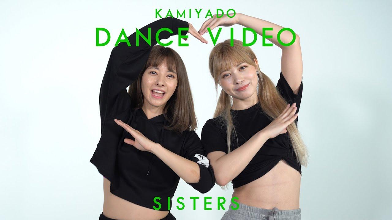 """神宿 -  """"SISTERS"""" DANCE VIDEO"""