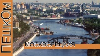 Москва москворецкая