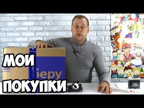Коробка с Беру.ру, колонка с Goods.ru и другие мои покупки