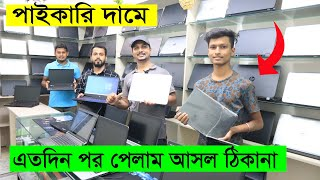 Used Laptop price in Bd || Wholesale Rate Laptop || Daily Needs
