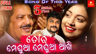Download lagu Tora Meghua Meghua Akhi - Udit Narayan Jyotirmayee Japani Bhai New Odia Romantic Song - ArmaanMusic