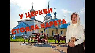 У церкви стояла карета - Поёт Юлия Боголепова