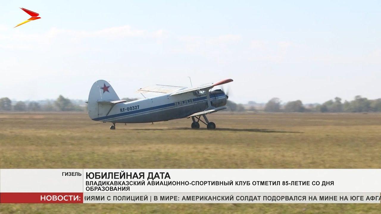 Владикавказский авиационно-спортивный клуб отметил 85-летие со дня образования