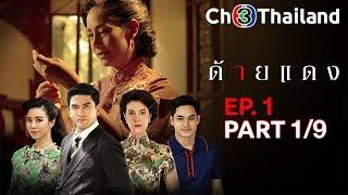 ด้ายแดง DaiDaeng EP.1 ตอนที่ 1/9 | 30-07-62 | Ch3Thailand