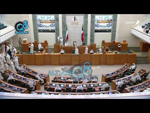 جلسة مجلس الأمة الخاصة بـ(الميزانيات) 22-6-2021 | كاملة  - نشر قبل 8 ساعة