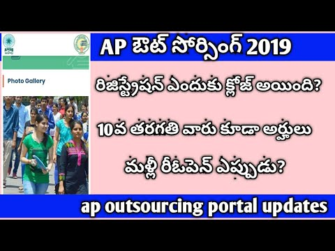 AP outsourcing jobs latest news 2019 || ap outsourcing jobs notification
