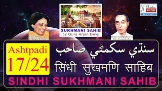 Sukhmani Sahib-Sindhi Lyrics | Ashtpadi-17/24 | Bhagwanti Navani | Parsram Zia