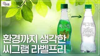 탄산수 씨그램의 친환경 변신! 씨그램 라벨프리 | 59…