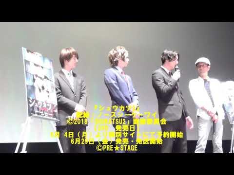 『シュウカツ2』DVD 発売イベントに渡部秀、染谷俊之、溝口琢矢、千葉誠治監督登壇!