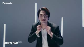 [PANASONIC] 배우 김정현의 람대쉬면도기 댄스챌…