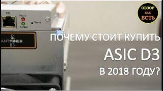 Asic Antminer D3  почему его стоит купить ?