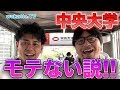 中央大学モテない説を検証!陰キャ童貞が大量発生!?【wakatte.TV】#177