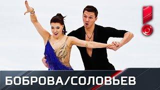 Короткая программа танцев на льду пары Екатерина Боброва и Дмитрий Соловьев. Чемпионат Европы