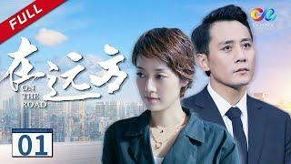 《在远方》第1集‖刘烨/马伊琍最新商战剧 欢迎订阅China Zone