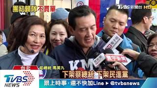 【TVBS新聞精華】20191228 政治說新聞