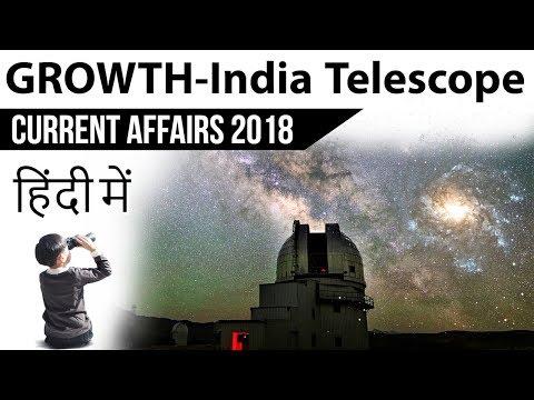 GROWTH India telescope Discovers a Nova - Current Affairs 2018