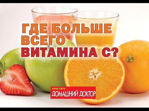 В каких продуктах больше всего витамина С?