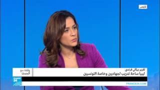 ...تقرير برلماني فرنسي: ليبيا ساحة تدريب لجهاديي المنطق