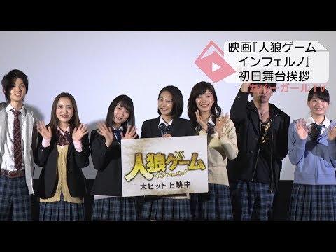 7日、シネマート新宿にて、映画『人狼ゲーム インフェルノ』の初日舞台挨拶が行われました。 同イベントには、武田玲奈さん、小倉優香さん...