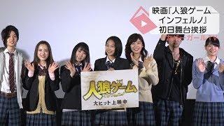 7日、シネマート新宿にて、映画『人狼ゲーム インフェルノ』の初日舞台挨拶が行われました。 同イベントには、武田玲奈さん、小倉優香さん、上野優華さん、時人さん、都丸 ...
