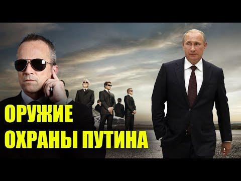 Оружие охраны Путина!