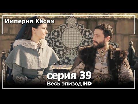 Великолепный век Империя Кёсем серия 39