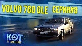 Volvo 760 GLE #8 | Вольво 760 GLE | Купил старое ведро - Кот в мешке | Зенкевич Про автомобили