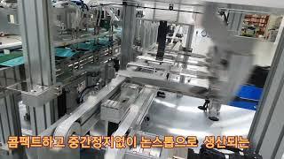 국산 마스크 자동포장기 TRS-202B 상담문의 010…