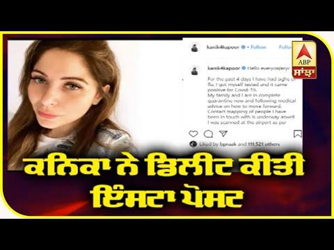 Kanika kapoor deleted her Instagram post | Coronavirus | Kanika Kapoor Coronavirus Positive