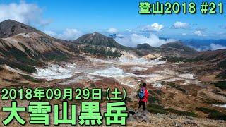 登山2018シーズン21日目@大雪山黒岳】 ついに念願の大雪山系へ( ^o^)ノ...