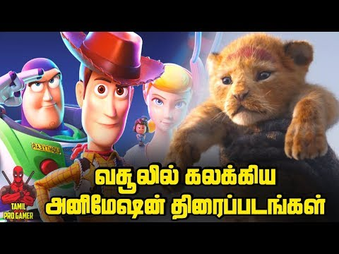 Highest Grossing ANIMATED Movies Explained In Tamil