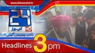 News Headlines | 3:00 PM | 2 March 2018 | 24 News HD