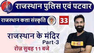 Class-33||Rajasthan Police|Rajasthan Patwar||Art ature||By Sachin Sir || Temples of Rajasthan part-3