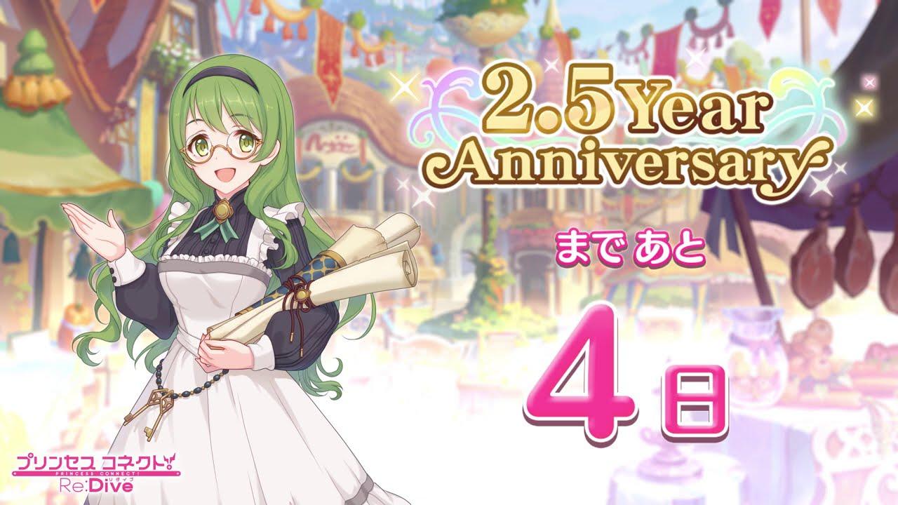 「2.5 Year Anniversary カウントダウンログインボーナス」4日前