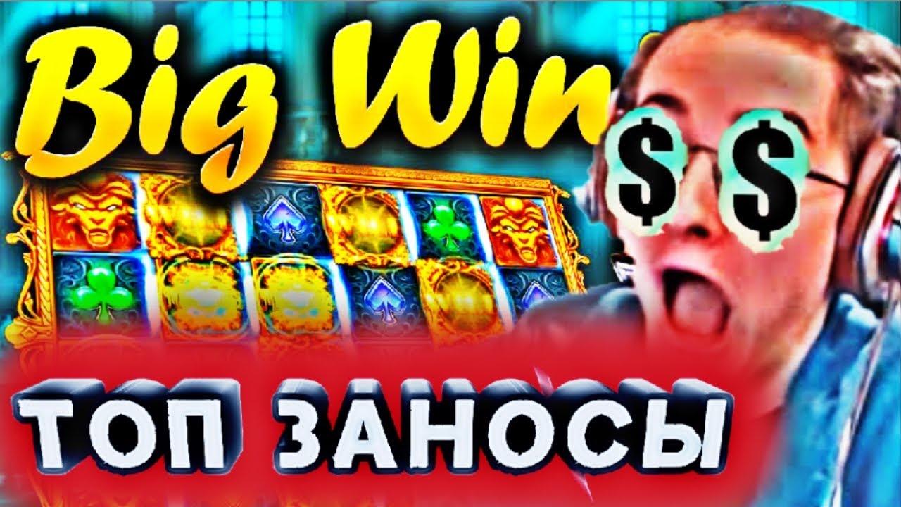 выигрыши в казино бесплатно