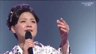 おんなの夜明け~第二章~ 竹川美子