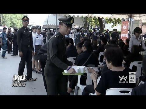ทุบโต๊ะข่าว:รวมพลัง!นักเรียนเหล่าทัพลงพื้นที่ท้องสนามหลวงบริการปชช.ที่มาร่วมสักการะพระบรมศพฯ30/10/59