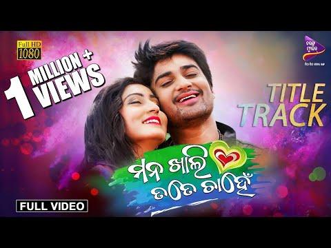 Mana Khali Tate Chanhe-Title Track | Official Full Video | Sambit, Ankita |Tarang Music