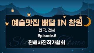 예술맛집 배달 IN Changwon –진해사진작가협회