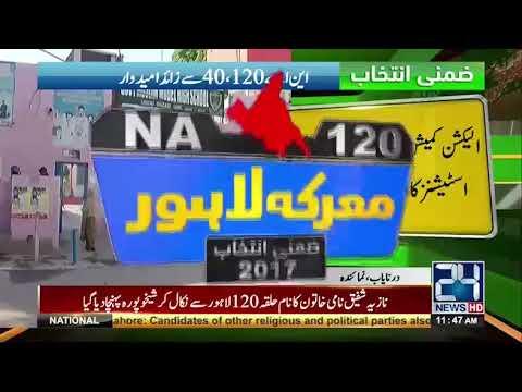 الیکشن کمیشن نے لاہور انتظامیہ کو پولنگ استیشنز کا دورہ کرنے سے روک دیا