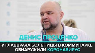 У главврача больницы в Коммунарке Дениса Проценко обнаружили коронавирус -  Москва 24