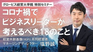 コロナ禍でビジネスリーダーが考えるべき18のこと〜経営共創基盤(IGPI) 共同経営者・塩野誠